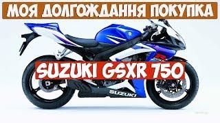 ПОКУПКА МОТОЦИКЛА МЕЧТЫ!! | SUZUKI GSX-R 750