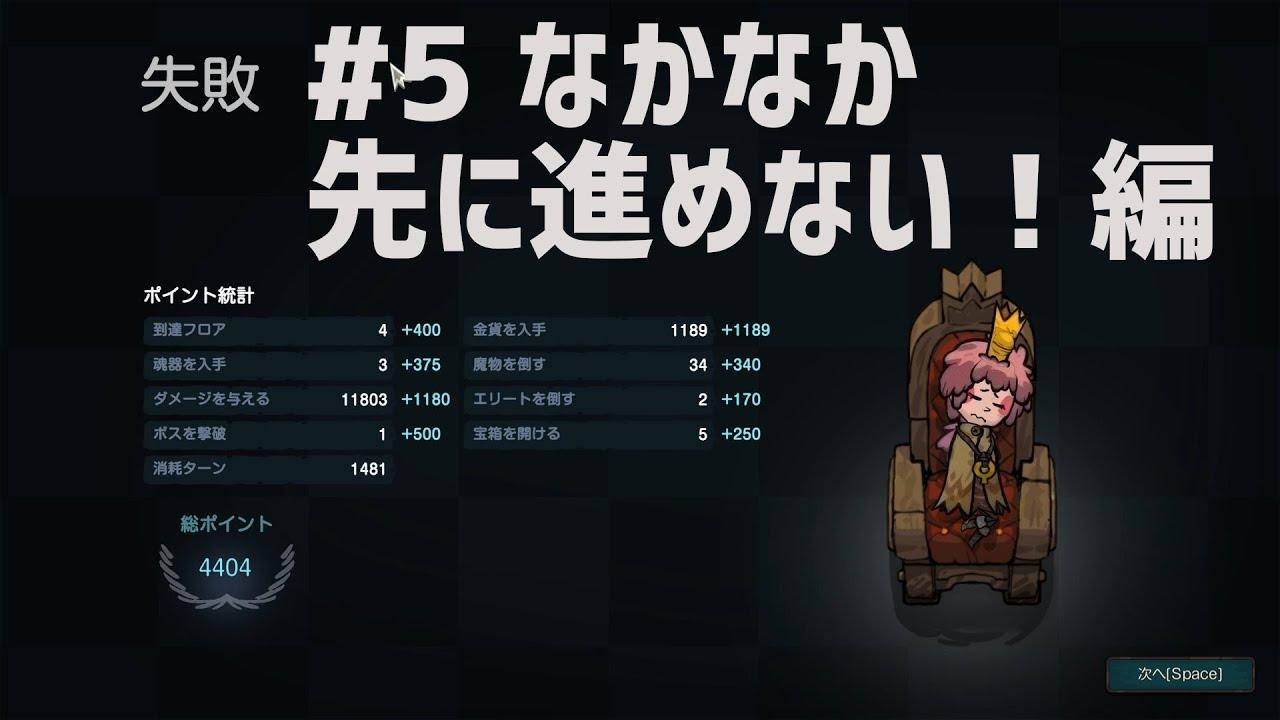 CrownTrick#5 なかなか先に進めない!編