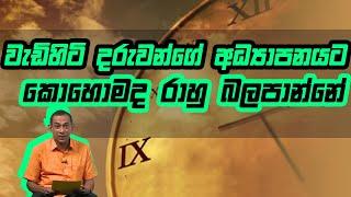 වැඩිහිටි දරුවන්ගේ අධ්යාපනයට කොහොමද රාහු බලපාන්නේ  | Piyum Vila | 02 - 09 -2020 | Siyatha TV Thumbnail