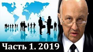 А. Фурсов - Новый блестящий анализ глобальной элиты. Часть 1