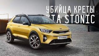 видео Новый Kia Stonic 2017-2018 - фото модели, цена и комплектации Киа Стоник