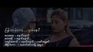 ျပန္လာခဲ့ေတာ့ လြမ္းေနၿပီး - ( Pyan Lar Khae Top Lwan Nay Pe ) Artist - [ ေနာင္ေနာင္ ]