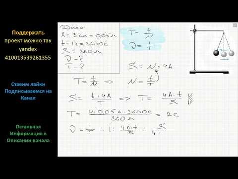 Физика Груз маятника, колеблющийся с амплитудой 5 см, за 1 ч проходит путь 360 м. Определите частоту