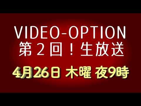 【4/26 21時LIVE!!】第2回生放送笑撃V-OPTライブ