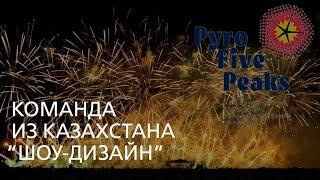 """Выступление команды из Казахстана """"Шоу-Дизайн"""" (номер 3). Ессентуки, """"PyroFivePeak - 2019"""""""