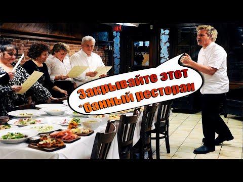 Гордон Рамзи закрывает ресторан, хуже уже некуда! (Kitchen Nightmares)