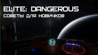 Elite:Dangerous Гайд для новичков #1(Интерфейс и Корабль)