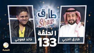 برنامج طارق شو الحلقة 133 - ضيف الحلقة خالد قهوجي
