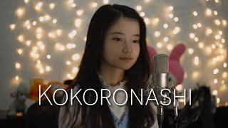 Kokoronashi 心做し   Shania Yan Cover