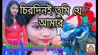 চিরদিনই তুমি যে আমার । chirodini Tumi je Amar।(Female) new Bangla album song । Sneha karmakar ।