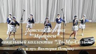 """Детская песенка """"Матросы"""" (За кормою плещется океан...) - вокальный коллектив """"До-Ми-Соль-ка"""""""
