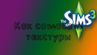 Урок по созданию текстур для The Sims 3