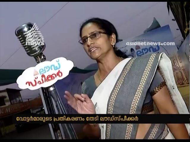 Public responds about Lok sabha election | Kannur| Loud Speaker