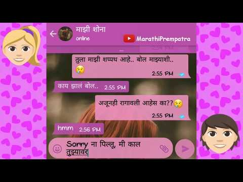 Love sad msg in marathi for boyfriend