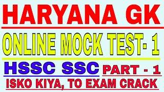 Haryana Online Mock Test-1 | GK & Current Affairs | HSSC SSC Haryana Job Sarkari Job  Prime Learning
