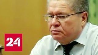 Улюкаев задержан с поличным