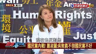 2018.8.11【政經看民視】