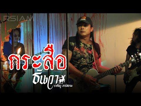 กระสือ : ธันวา ราศีธนู Rsiam [Official MV] - วันที่ 31 Oct 2019
