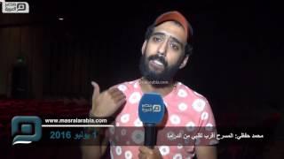 مصر العربية | محمد حفظي: المسرح أقرب لقلبي من الدراما