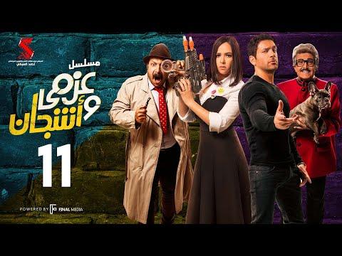 مسلسل عزمي و اشجان    الحلقة 11 الحاديه عشر   - Azmi We Ashgan Series - Episode 11 HD