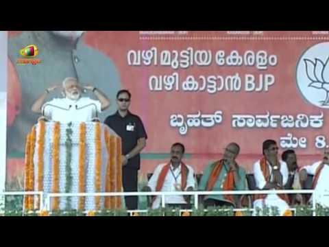 PM Modi At Election Campaign In Kerala   If Kerala Cries, Central Govt Feels Pain In Delhi
