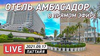 Отель Ambassador City и его соседи Thailand LIVE