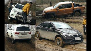 Бойня кроссоверов 2020 в грязи