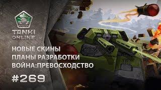 ТАНКИ ОНЛАЙН Видеоблог №269