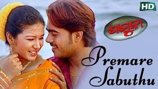 PREMARE SABUTHU   Romantic Song   Suresh Wadekar, Nibedita   SARTHAK MUSIC   Sidharth TV