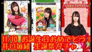 欅坂46公式ゲームアプリ「欅のキセキ」井口眞緒生誕祭ガチャ動画です。 ...