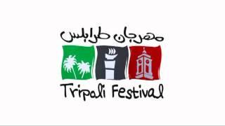 مهرجان طرابلس
