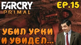 Far Cry Primal прохождение - форт огненного крика, доисторический секс и смерть Урки #15