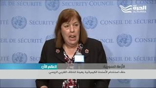 ملف استخدام الاسلحة الكيميائية في سورية أصبح رهينة للخلاف الغربي الروسي