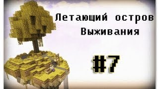 [Летающий остров] выживания minecraft #7