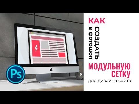Как создать в фотошопе модульную сетку для дизайна сайта