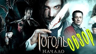 Гоголь. Начало обзор фильма