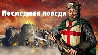 Stronghold Crusader - Путь крестоносца! Уровень 50 - Последняя победа!