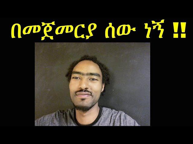 Ethiopia: ????? ?? ?? | ????? ?????? ??? ?? |??? ?????| Abiy Ahmed |???? |ashruka