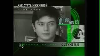 Программа передач на утро (НТВ-International в Америке, 15.09.2001)