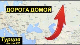 Перелёт в Россию | Перелёт в Екатеринбург | Дорога домой | Отпуск в Турции | Часть 35