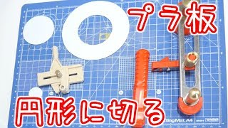 俺はプラ板を円形に切ってガンプラに使いたいんじゃぁ!!フルプラ工場 thumbnail