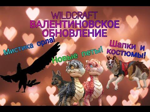 | WildCraft | ВАЛЕНТИНОВСКОЕ ОБНОВЛЕНИЕ! | МИСТИКА ОРЛА И НОВЫЕ ПЕТЫ! |