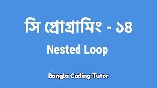 সি প্রোগ্রামিং - ১৪ঃ Nested Loop | Bangla Coding Tutor | C Programming Bangla Tutorial