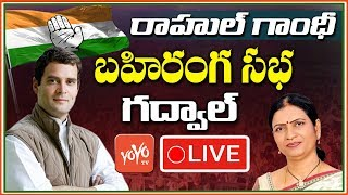 Rahul Gandhi LIVE   Telangana Congress Public Meeting - Gadwal   DK Aruna   YOYO TV Channel