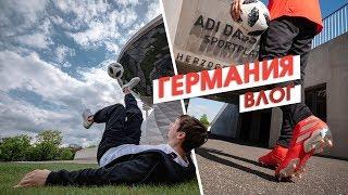 ОЛЕЙНИК ФРИСТАЙЛИТ в ГЕРМАНИИ /// Офис BMW и ADIDAS. Презентация Nemeziz. Влог