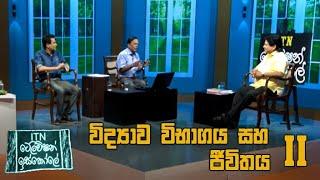 ITN Television Iskole - (2020-12-20) | ITN Thumbnail