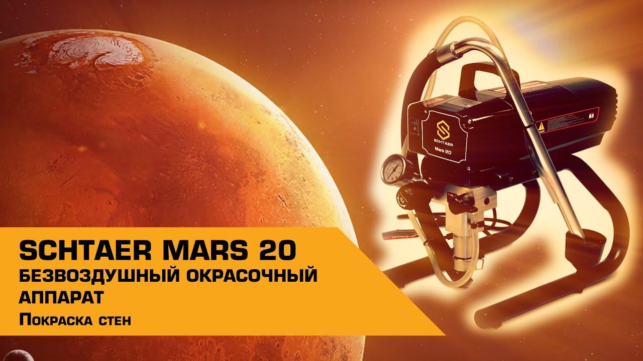 Покраска стен БЕЗВОЗДУШНЫЙ ОКРАСОЧНЫМ АППАРАТОМ SCHTAER MARS 20