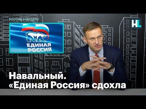 Навальный. «Единая Россия» сдохла
