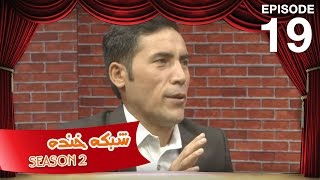 Shabake Khanda - Season 2 - Ep.19 / شبکه خنده - فصل دوم - قسمت نوزدهم