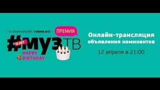 Объявление номинантов Премии МУЗ-ТВ 2017